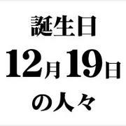 12月19日生まれの人々