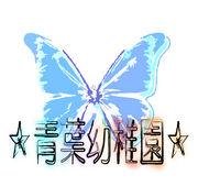 ✯青葉幼稚園✯