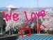 ☆小平第15小学校☆