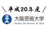 大阪芸術大学・20年度