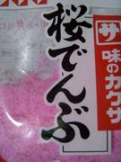 桜でんぶいっぱいご飯にかけたい