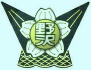 佐久市立野沢小学校