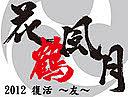 花鶴風月2012