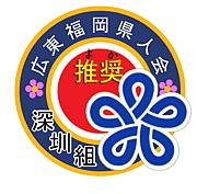 広東福岡県人会