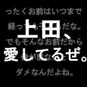上田、愛してるぜ。