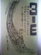 ♪3E♪佐久間学級☆彡