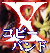 Xコピーバンド