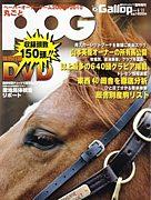 ミクPOG to 有馬記念【2010】