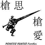【MHF】槍思槍愛【ランス】