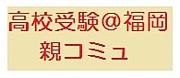 高校受験(福岡)