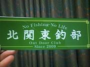 北関東釣部