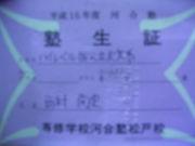 7階 河合 松戸