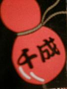 LOVE!!!ろばた千成