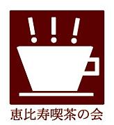 「恵比寿」喫茶の会