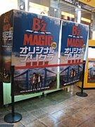 B'z LOVERS(中国・四国)