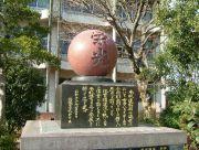 宇土鶴城中学校