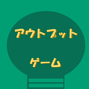 【アウトプットゲーム】