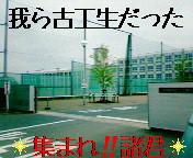 宮城県古川工業高等学校