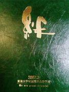 東海大翔洋2007年度卒業生