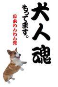 日本わんわん党 犬人の集い