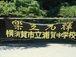 浦賀中学校陸上部&駅伝部