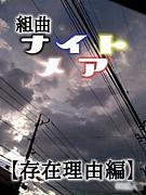 組曲ナイトメア【存在理由編】