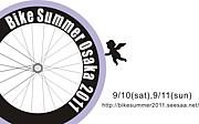 Bike Summer Osaka 2011