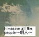 暇人 all the people