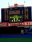 東亜大学硬式野球部
