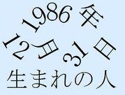 1986年12月31日生まれな人