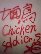 七面鳥CHICKEN−soldier,s