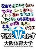 OUHS軟式テニス部〜H20年度生〜