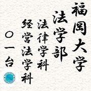 福大 法学部 01台