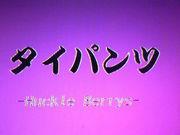 タイパンツ愛好会 -H.B-