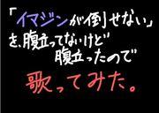 土井先生のイマジンが倒せない