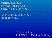 I Love 「Re:チャンネル」
