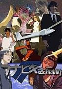 船曳会 team-Fnabiki