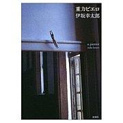 伊坂幸太郎は文庫でしか読まない