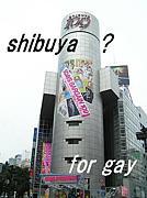 初台/本町/西原/笹塚(for gay)