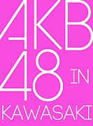 AKBオフ IN 川崎