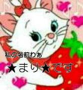 私の名前は★まり★です。