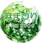 2009麻まつりIN沖縄
