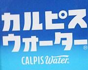 カルピスを愛する〜カスピ会〜