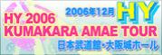 HY♪KUMAKARA AMAE TOUR♪