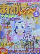【総合】4コマ雑誌ライフ
