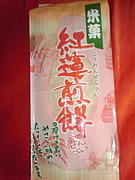 紅蓮煎餅(こうれん)