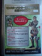 沖縄にモンハン公式イベントを!