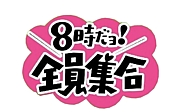 愛知県民『8時だよ!全員集合』