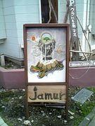 jamur(ジャムール)