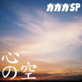 ガガガSP「心の空」